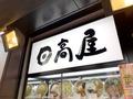 日高屋の「和風つけ麺」が本格的と話題!おすすめの食べ方やトッピングは?