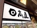 日高屋の野菜たっぷりタンメンがおいしすぎる!ダイエットにおすすめの麺類とは?