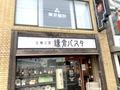 鎌倉パスタのドリンクバーを徹底調査!実施店舗や飲み物の種類は?