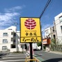 人気中華料理店・幸楽苑の店舗情報まとめ!関東以外にある?