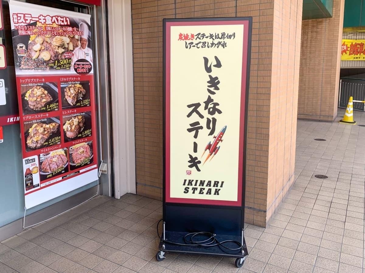 愛知 いきなり 県 閉店 ステーキ