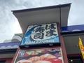 大人気回転寿司・はま寿司の店舗情報を徹底調査!全国どこにでもあるの?