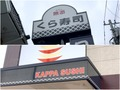 人気回転寿司チェーン・かっぱ寿司とくら寿司を比較!違いやおすすめメニューは?