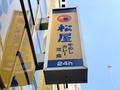 松屋にはご飯のおかわりが無料でできる場所がある!実施店舗を徹底調査