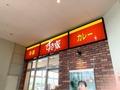 人気牛丼チェーン・すき家の店舗情報まとめ!全国どこにでもあるの?