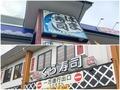 超人気回転寿司チェーン・はま寿司とくら寿司を比較!違いやおすすめメニューは?