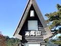 東京の霊山・高尾山は自然豊かな人気スポット!おすすめの楽しみ方は?