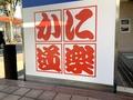 おいしいかにの名店【かに道楽】新宿周辺の店舗情報まとめ!一度は行きたい本店も