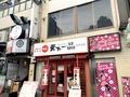 天下一品のスープを使った鍋料理がうますぎると話題!気になるレシピは?