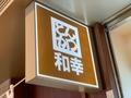 とんかつ和幸のカキフライメニューは秋冬限定のおすすめ商品!毎年人気の定食をご紹介