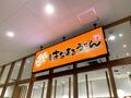 【はなまるうどん】新宿周辺の店舗情報まとめ!絶品うどんを堪能しよう