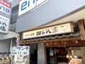 塚田農場の会社が手掛ける魚のお店「四十八漁場」を徹底調査!看板メニューは?