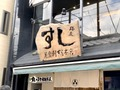 東京の人気店【美登利寿司】予約方法まとめ!ランチタイムや繁忙期は?