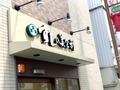 美登利寿司のおいしい出前メニューおすすめランキング!定番の握りや手作り弁当も