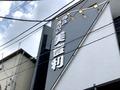 美登利寿司の絶品ランチ特集!おすすめの限定メニューやサイドもご紹介
