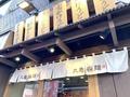 【丸亀製麺】新宿周辺の店舗情報まとめ!飲んだあとのシメにもおすすめ
