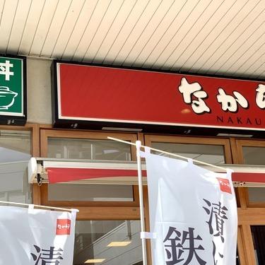 メニュー なか卯 店舗
