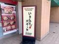 いきなりステーキに牡蠣メニューが存在した!今でも食べられる店舗はある?