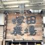 塚田農場の店舗情報まとめ!所在地や人気メニュー・予約方法もご紹介