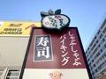 しゃぶ葉は寿司も食べ放題で楽しめる!おすすめの種類や口コミの評判は?