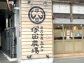 定番の居酒屋【塚田農場】のランチメニューを大特集!美味しすぎる絶品グルメとは