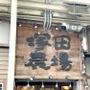 塚田農場の絶品メニューランキングTOP5!絶対に食べたいおすすめ商品は?