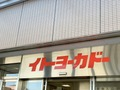 イトーヨーカドーのおせちおすすめランキングTOP5!「選べるシリーズ」も
