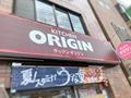 オリジンのおせちは選べる3サイズ!口コミで人気のおいしい料理とは