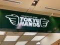 東急ハンズは楽天市場にも出店中!おすすめアイテムや定番の人気商品は?