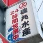 磯丸水産のおいしいランチメニューおすすめランキングTOP7!土日もやってるの?