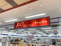【キャンドゥ】札幌周辺の店舗情報まとめ!アクセスや駐車場は?