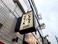 【いきなりステーキ】横浜周辺の店舗情報まとめ!食事に迷ったらお肉を食べよう