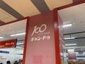 【キャンドゥ】福岡県内の店舗情報まとめ!駅近のお店や郊外店も?