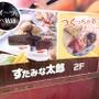 すたみな太郎の裏ワザを徹底調査!マニアが知ってる美味しい食べ方も