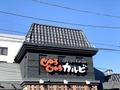 おいしい焼肉の店・じゅうじゅうカルビの店舗はどこにある?アクセスを徹底調査