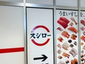 ファミリーに人気の回転寿司【スシロー】千葉県内の店舗情報まとめ!アクセスは?