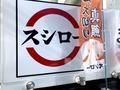 回転寿司といえば【スシロー】池袋周辺の店舗情報まとめ!予約や持ち帰りは?