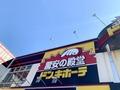 ドンキホーテ中目黒本店の店舗情報まとめ!駐車場の利用可能時間は?