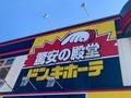 ドンキホーテ八王子駅前店の店舗情報まとめ!アクセスや駐車場の有無は?