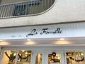 ラ・ファミーユのおすすめメニューランキングTOP5!人気のフレーバーが大集合
