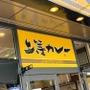 一度は食べたい専門店・上等カレーの店舗情報まとめ!東京にはある?
