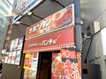 ナポリタン専門店パンチョのメニューおすすめランキングTOP5!デカ盛りがおすすめ?