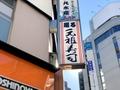 元祖寿司のメニューおすすめランキングTOP7!人気のネタやテイクアウトも