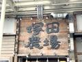 塚田農場のチキン南蛮弁当が絶品と評判!人気No.1のおすすめメニューとは