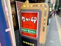 親子丼がおいしい【なか卯】新宿周辺の店舗情報まとめ!アクセスが便利なのは?