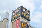 MEGAドンキホーテ渋谷の店舗情報まとめ!アクセスや近くの駐車場は?