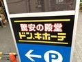 ドンキホーテ浅草店の店舗情報まとめ!アクセス方法や近くの駐車場は?