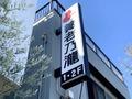 養老乃瀧は牛丼もおいしい名店!食べられる店舗や人気の理由を徹底調査
