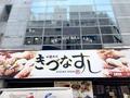 新鮮でうまい「きづなすし」は握り寿司の食べ放題やテイクアウトも♡