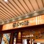 揚げ物食べ放題のお店【串家物語】の店舗情報をチェック!全国にあるの?